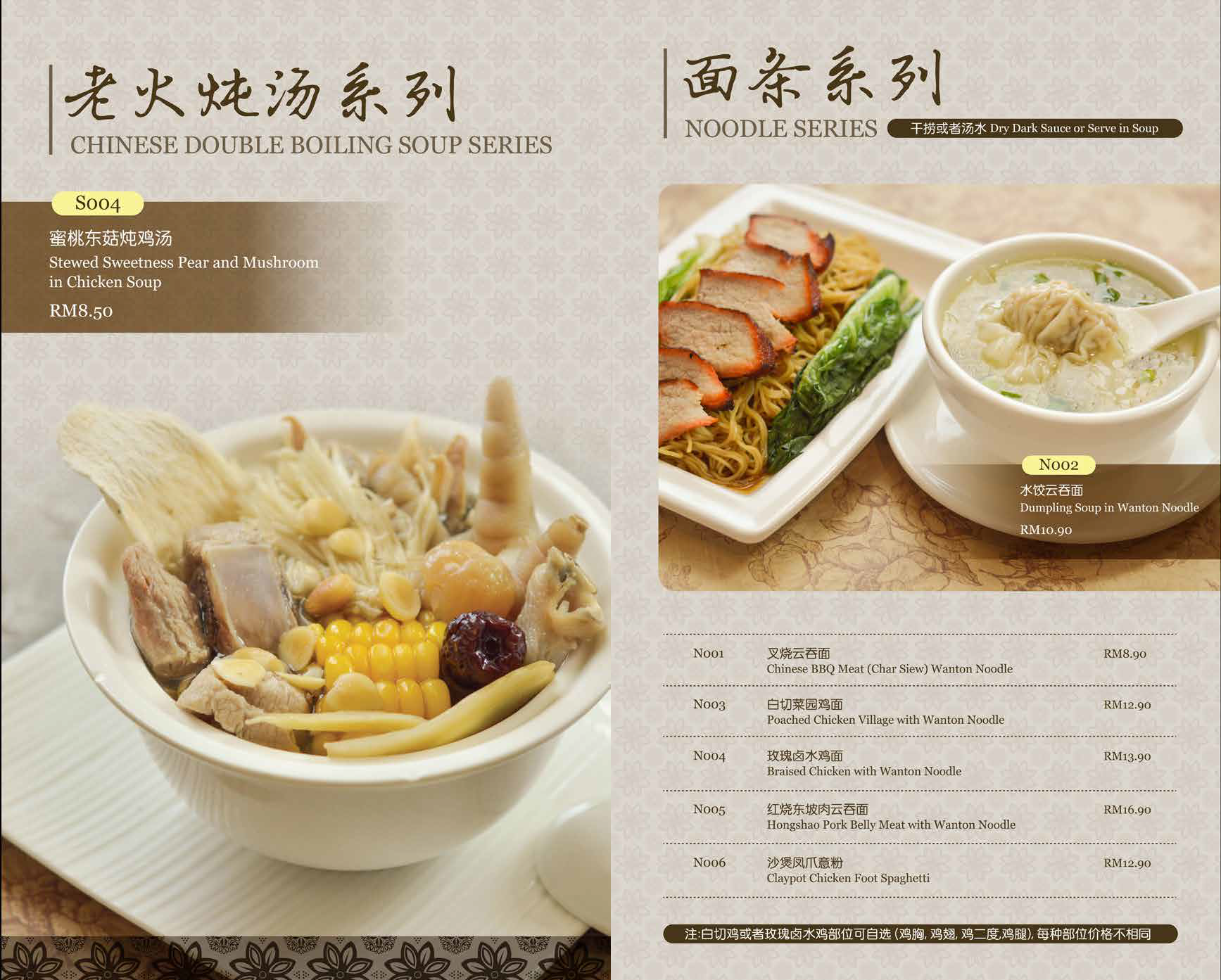 Dim Sum Menu-Main Dishes.6.6